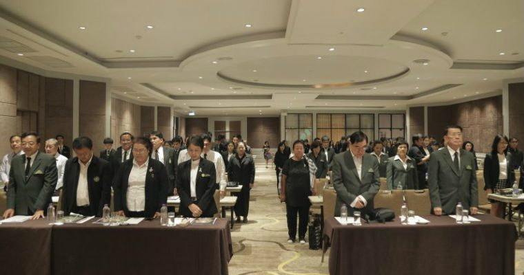 """สัมมนาเรื่อง """"อนาคตเกษตรประเทศไทย"""" และการประชุมใหญ่สามัญประจำปี พ.ศ. 2558 และพ.ศ. 2559"""
