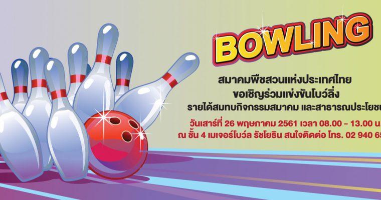 การแข่งขันกีฬาโบลิ่ง สมาคมพืชสวนแห่งประเทศไทย
