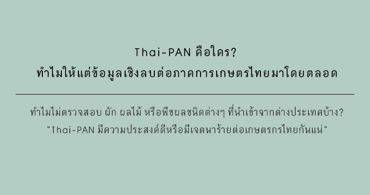 Thai-PAN คือใคร?