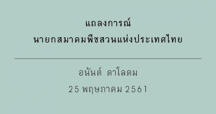 แถลงการณ์นายกสมาคมพืชสวนแห่งประเทศไทย ฉบับที่ 1
