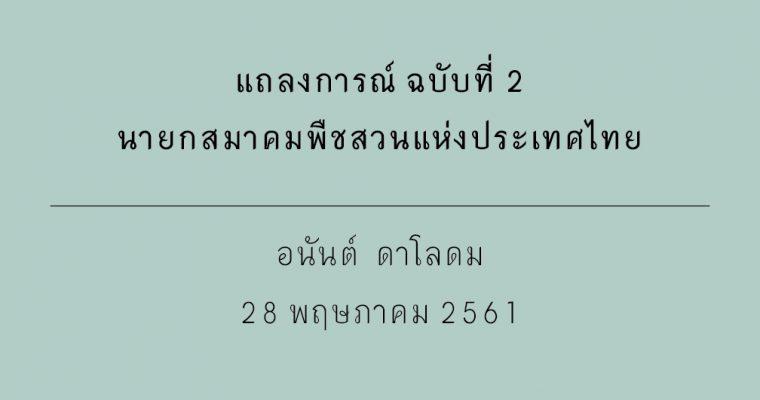 แถลงการณ์นายกสมาคมพืชสวนแห่งประเทศไทย ฉบับที่ 2