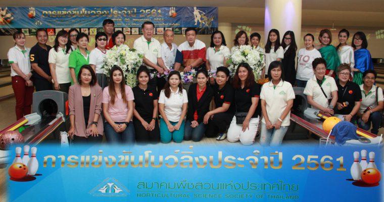 ประมวลภาพความสนุกสนานในการแข่งขันโบว์ลิ่งของสมาคมพืชสวนแห่งประเทศไทย ประจำปี 2561