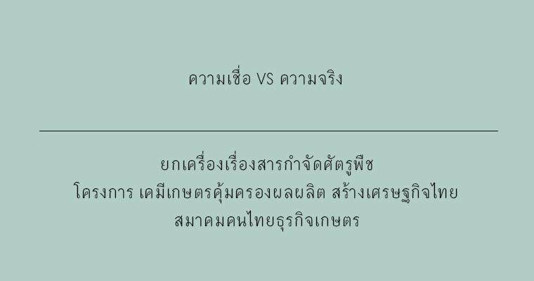 ความเชื่อ VS ความจริง