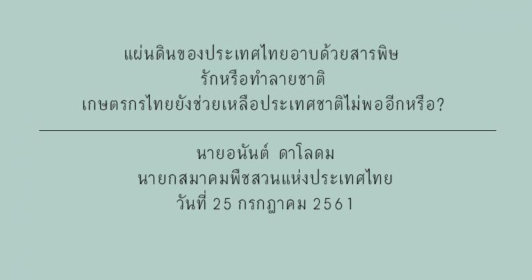 แผ่นดินของประเทศไทยอาบด้วยสารพิษ