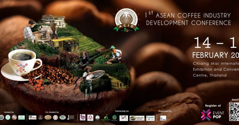 การประชุมการพัฒนาอุตสาหกรรมกาแฟในอาเซียนครั้งที่ 1