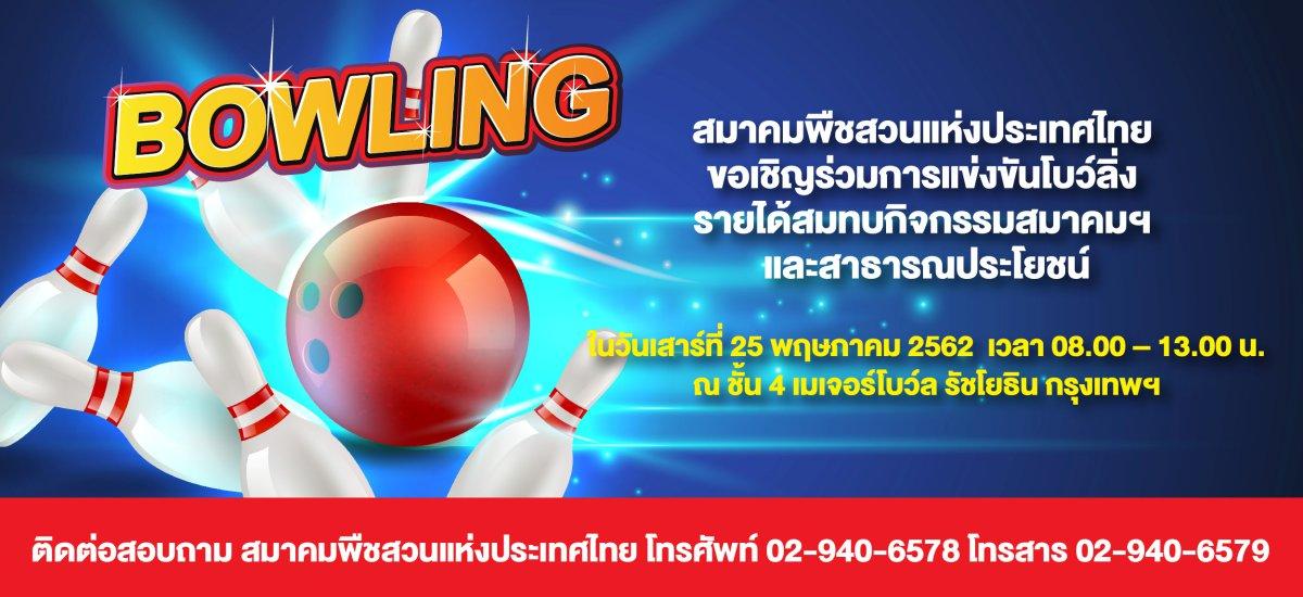 สมาคมพืชสวนแห่งประเทศไทย ขอเชิญร่วมการแข่งขันโบวลิ่ง