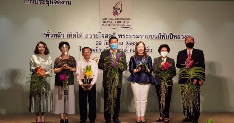 SiamParagon Bangkok RoyalOrchid The Pride of Siam 2020