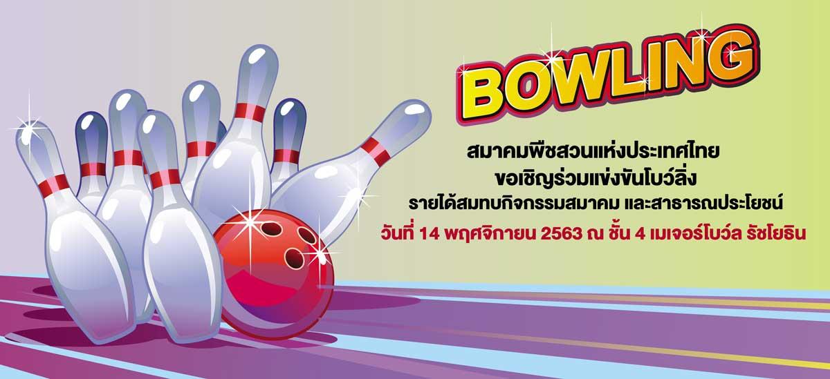 ขอเชิญสมัครร่วมการแข่งขันโบว์ลิ่งสมาคมพืชสวนแห่งประเทศไทยประจำปี 2563  ในวันเสาร์ที่ 14 พฤศจิกายน  2563  ณ ชั้น 4 เมเจอร์โบว์ล รัชโยธิน