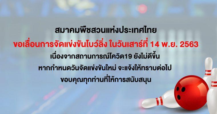 สมาคมพืชสวนแห่งประเทศไทย ขอเลื่อนการจัดแข่งขันโบว์ลิ่งสมาคมฯ ในวันเสาร์ที่ 14 พ.ย.63